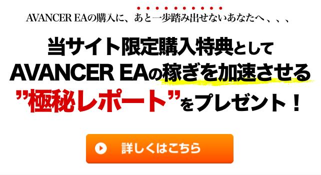 AVANCER EA購入特典について