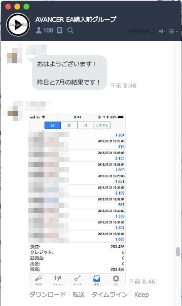 AVANCER EA購入検討グループ