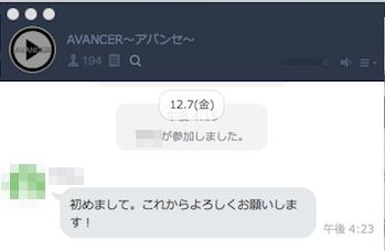 AVANCER EA グループ新参加者1