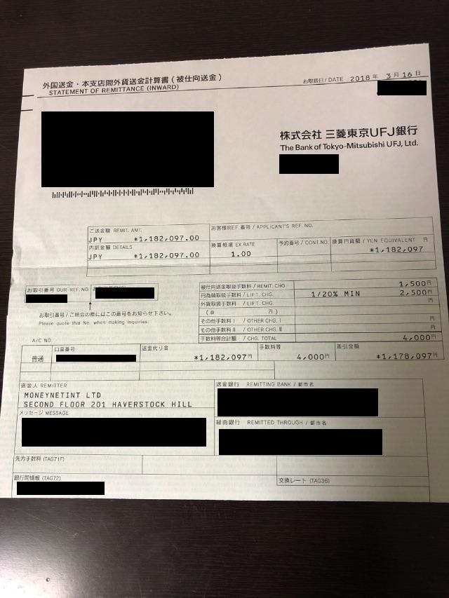 XM syukkinnbunn UFJ銀行入金証明書