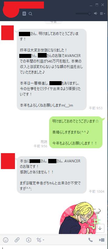 AVANCER EA 購入者実績2018年で540万円