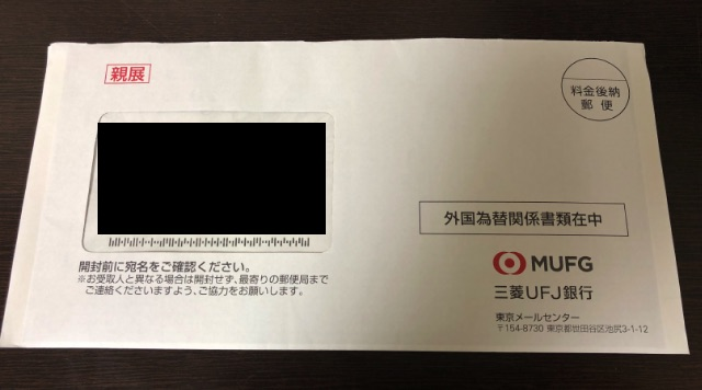 XM 出金分 入金証明書(封筒)