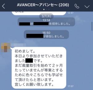 AVANCER EA購入者0307参加
